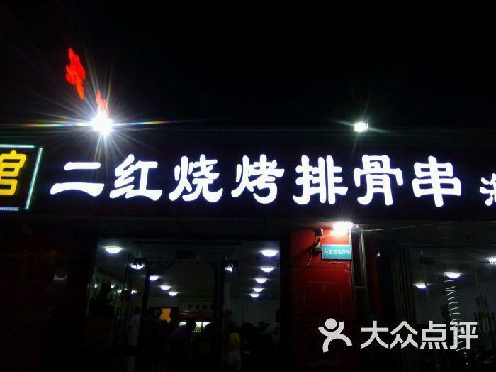二红烧烤-图片-青岛美食-大众点评网
