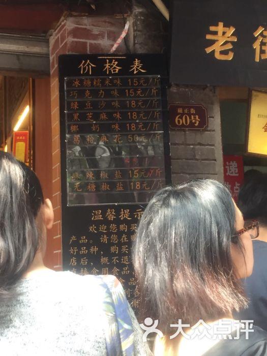 陈建平重庆陈传统-美食-老街麻花-大众点评网图片美食立夏图片