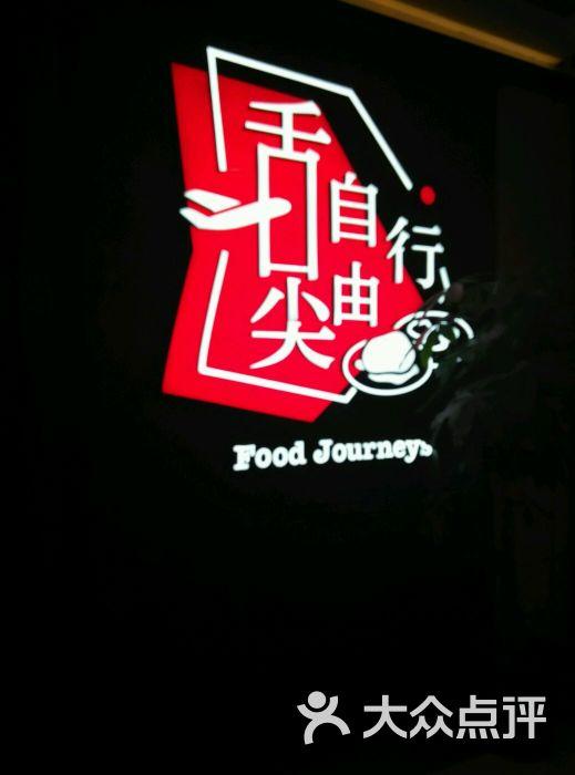 舌尖自由行海鲜自助餐厅图片 - 第9张