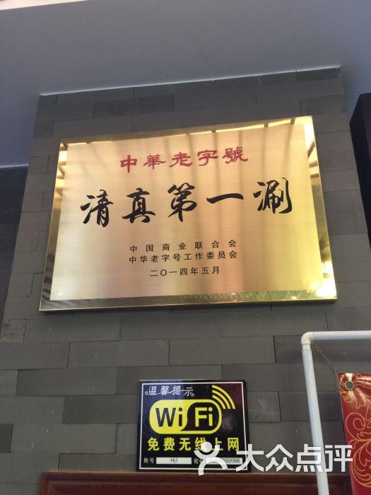 东来顺饭庄(宜昌店)-图片-宜昌冰棍爪做美食怎样爪博客美食图片