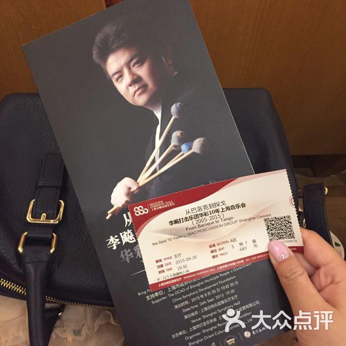 上海交响乐团音乐厅-图片-上海休闲娱乐-大众点评网