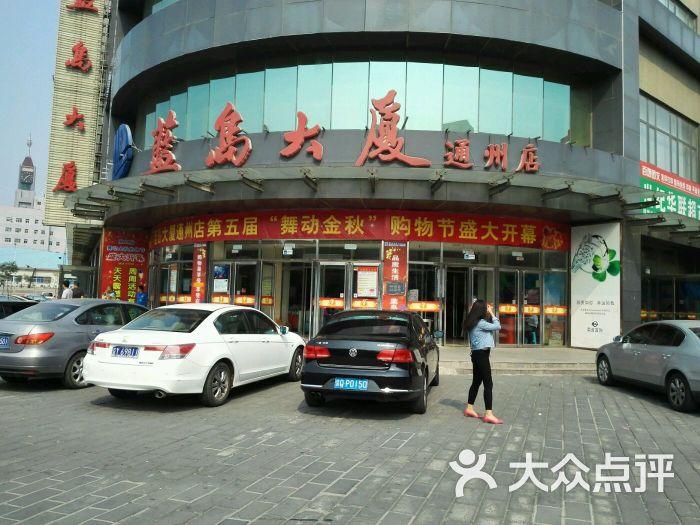 蓝岛大厦(通州店)-图片-北京购物-大众点评网