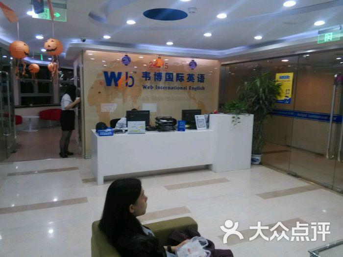 韦博国际英语(宝山万达中心)-图片-上海教育培训