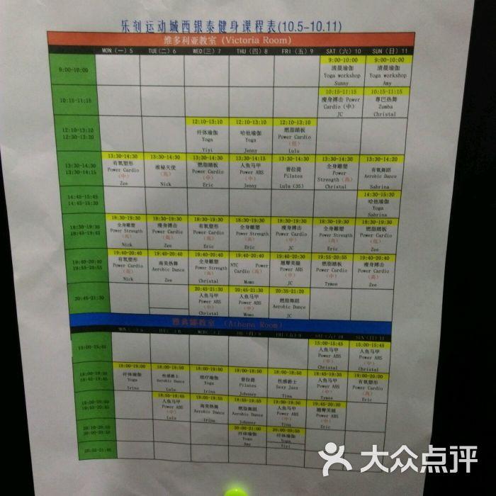 乐刻运动健身(城西银泰店)-图片-杭州运动健身
