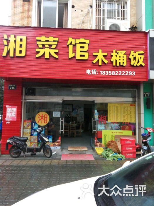 湘菜馆木桶饭-买菜车的相册-宁波美食-大众点评网