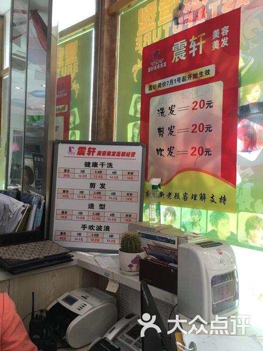 上海震轩美容美发_图片搜索图片