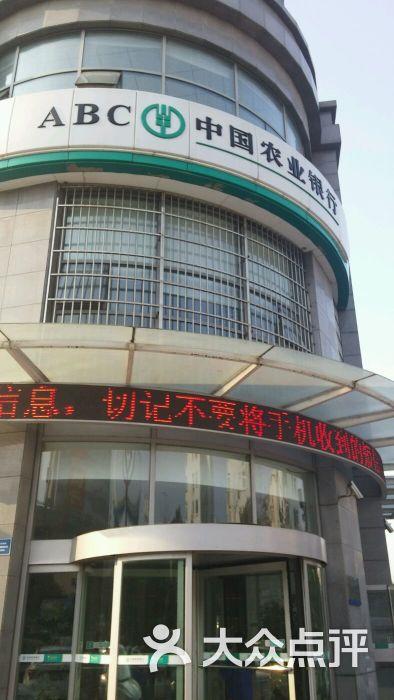 中国农业银行(延安二路储蓄所)-图片-青岛生活服务