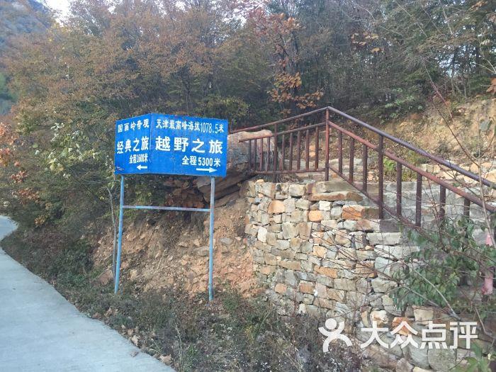 九山顶自然风景区-图片-天津景点-大众点评网