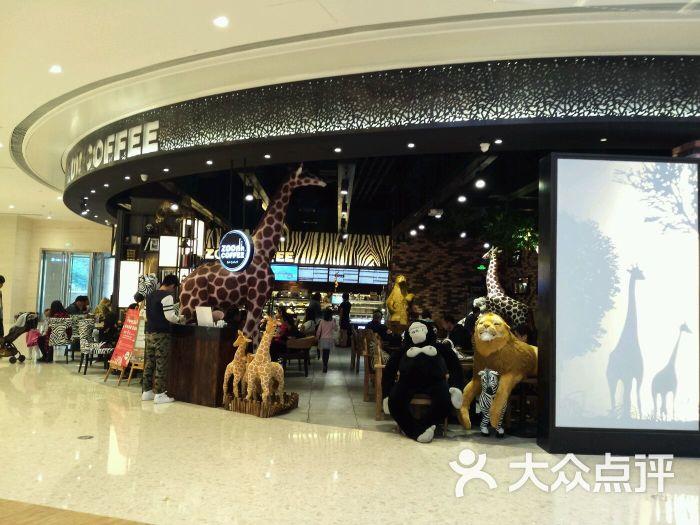 zoo coffee(万象城店)-图片-青岛美食-大众点评网